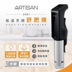 Artisan  低溫烹調舒肥機-SV01