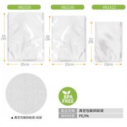 Artisan 網紋真空包裝袋-100個入