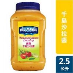 康寶千島沙拉2.5L