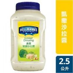 康寶凱撒沙拉2.5L